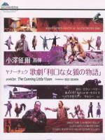 小澤征爾 (Seiji Ozawa) - The Cunning Little Vixen 歌劇