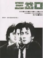 [中] 三岔口 (Divergence) (2005)[台版]