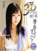 [日] 3D Catwalk Poison Vol. 01 羽月希 <快門3D>