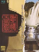中國神秘紀行 - 奇異秘境 (Mysterious China Travel Notes - Strange Fam)[台版]
