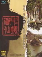 中國神秘紀行 - 雲中仙境 (Mysterious China Travel Notes - The Cloud Fairyland)[台版]