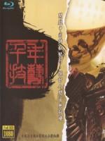 中國神秘紀行 - 千年技藝 (Mysterious China Travel Notes - Millennium Skills)[台版]