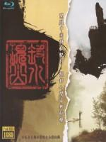 中國神秘紀行 - 瑰麗山水 (Mysterious China Travel Notes - Magnificent Landscapes)[台版]