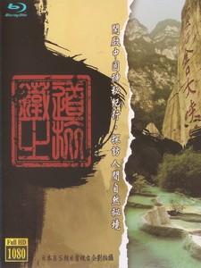 中國神秘紀行 - 鐵道之旅 (Mysterious China Travel Notes - Railway Journey)[台版]