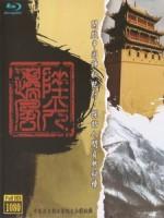 中國神秘紀行 - 邊陲風光 (Mysterious China Travel Notes - Border Scenery)[台版]
