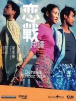 [中] 戀戰沖繩 (Okinawa Rendez-vous) (2000)[台版]