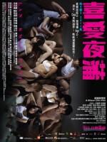[中] 喜愛夜蒲 (Lan Kwai Fong) (2011)[台版]