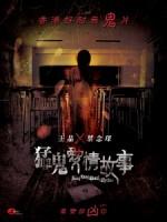 [中] 猛鬼愛情故事 (Hong Kong Ghost Stories) (2011)[台版]