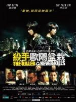 [中] 殺手-歐陽盆栽 (The Killer Who Never Kills) (2011)[台版]
