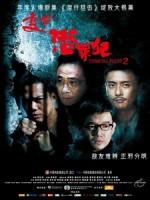 [中] Laughing Gor之潛罪犯 (Turning Point 2 ) (2011)[台版]