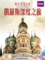 俄羅斯深度之旅 (Russia) [Disc 1/2][台版]