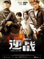 [中] 逆戰 (The Viral Factor) (2011)[台版]