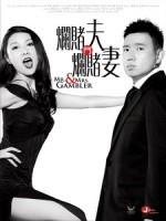 [中] 爛賭夫斗爛賭妻 (Mr. Mrs. Gambler) (2012)[台版]