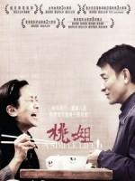[中] 桃姐 (A Simple Life) (2011)[台版]