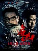 [中] 追兇 (Fairy Tale Killer) (2012)[台版]