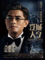 [中] 浮城大亨 (Floating City) (2012)[台版]