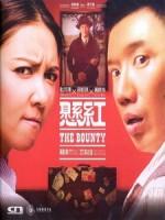[中] 懸紅 (The Bounty) (2012)[台版]