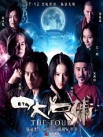 [中] 四大名捕 (The Four) (2012)[台版]
