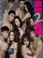 [中] 喜愛夜蒲 2 (Lan Kwai Fong 2) (2012)[台版]