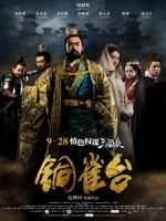 [中] 銅雀台 (The Assassins) (2012)[台版]