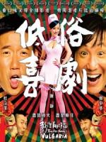 [中] 低俗喜劇 (Vulgaria) (2012)[台版]