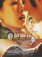 [中] 危險關係 (Dangerous Liaisons) (2012)[台版]