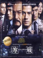 [中] 寒戰 (Cold War) (2012)[台版]