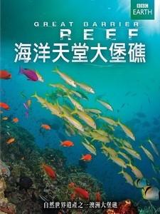 海洋天堂大堡礁 (Great Barrier Reef)[台版]