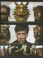 [中] 十二生肖 (Chinese Zodiac) (2012)[台版]