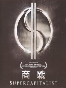 [英] 超級資本家 3D (Supercapitalist 3D) (2012) <2D + 快門3D>