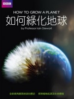如何綠化地球 (How to Grow a Planet)[台版]
