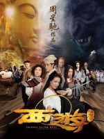 [中] 西遊 - 降魔篇 (Journey to the West - Conquering the Demons) (2013)[台版]