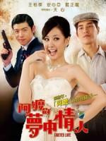 [中] 阿嬤的夢中情人 (Forever Love) (2012)[台版]
