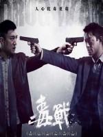 [中] 毒戰 (Drug War) (2012)[台版]