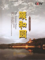頤和園 (The Summer Palace) [Disc 1/2]