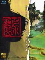 中國神秘紀行 2 - 絕色山水[台版]