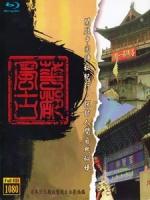 中國神秘紀行 2 - 風華古都[台版]