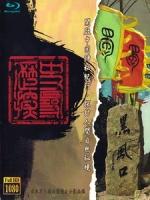 中國神秘紀行 2 - 歷史探尋[台版]