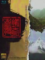 中國神秘紀行 2 - 秘境搜奇[台版]
