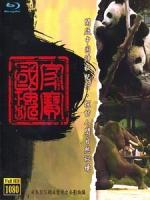 中國神秘紀行 2 - 國家瑰寶[台版]