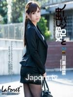 [日] LaForet Girl Vol. 15 川瀬遥菜