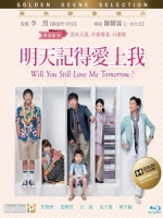 [中] 明天記得愛上我 (Will You Still Love Me Tomorrow?) (2012)[台版]