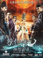 [中] 狄仁傑 - 神都龍王 (Yonug Detective Dee - Rise Of The Sea Dragon) (2013)[台版]