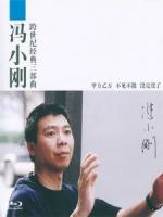 [中] 沒完沒了 (Sorry Baby) (2000)[台版]