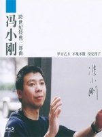 [中] 不見不散 (Be There or Be Square) (1999)[台版]