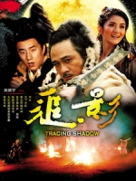 [中] 追影 (Tracing Shadow) (2009)