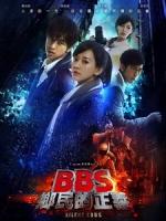 [中] BBS鄉民的正義 (Silent Code) (2012)[台版]