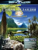 紐西蘭 3D (New Zealand 3D) <2D + 快門3D>