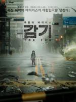 [韓] 流感 (The Flu) (2013)