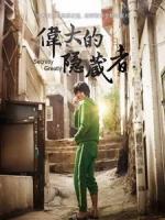[韓] 偉大的隱藏者 (Secretly Greatly) (2012)[港版]